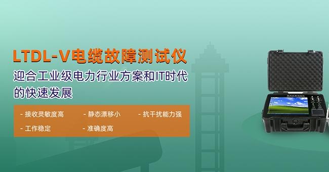 武汉市立泰电力新技术有限公司